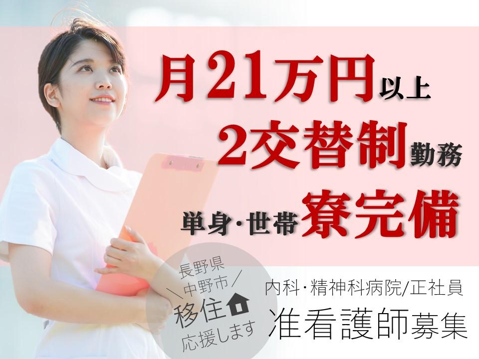 月21万以上 単身・世帯寮完備 賞与昇給あり 2交代制勤務の病院 准看護師 イメージ