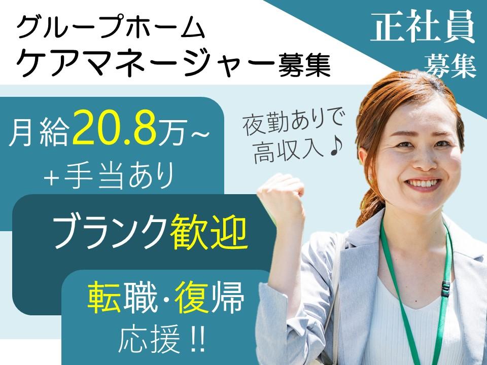 退職金完備で月20.8万以上+手当 賞与昇給ありの特養 施設ケアマネ(介護支援専門員) イメージ