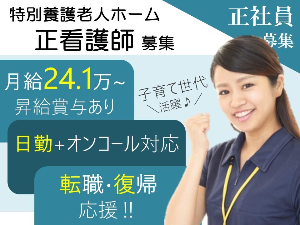 主婦活躍の日勤+オンコール対応 月24.1万の特養 正看護師 イメージ