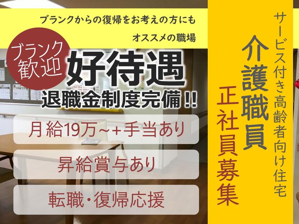 長野市篠ノ井 | サ高住 初任者研修以上 イメージ