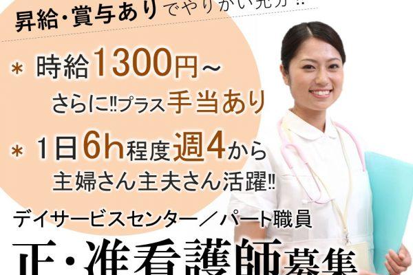 佐久市常田|週4からのデイサービス 正・准看護師 イメージ