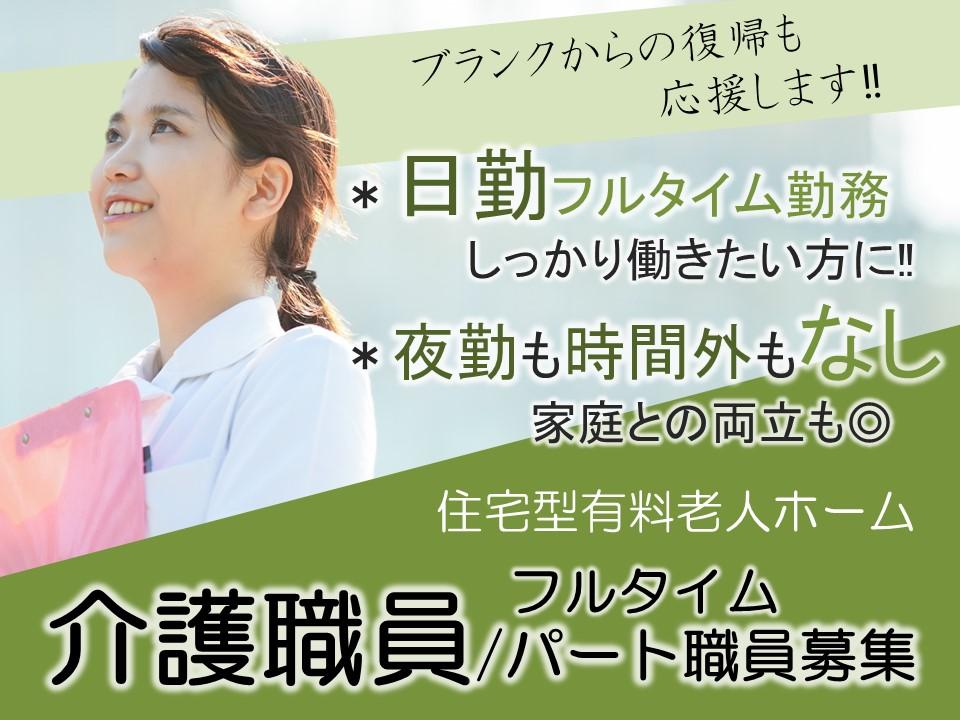 佐久市岩村田北|夜勤なしの住宅型有料老人ホーム 初任者研修以上 イメージ