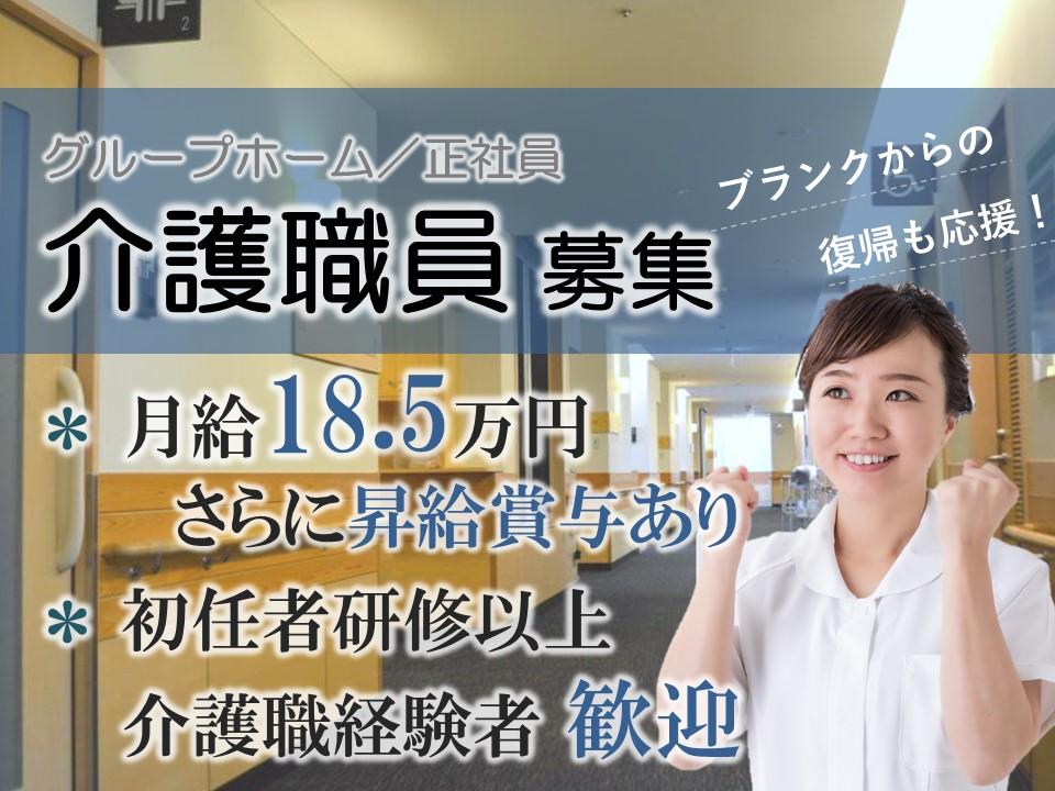 退職金完備で月18.5万 昇給賞与ありのグループホーム 初任者研修以上 イメージ