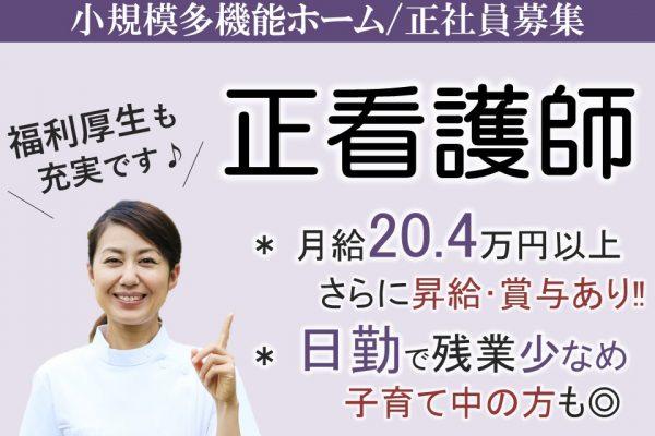 佐久市岩村田|日勤 賞与4ヵ月の小規模多機能ホーム 正看護師 イメージ