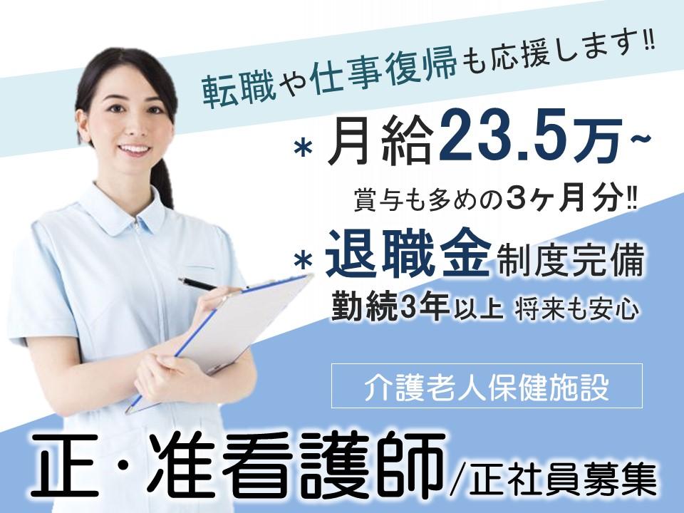 須坂市仁礼 | 老健  正准看護師 イメージ