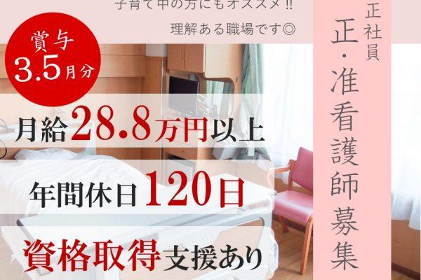 長野市栗田 | 総合病院 正准看護師 イメージ