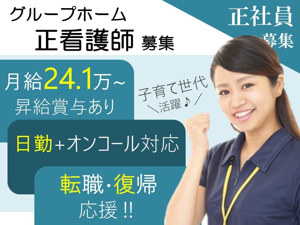 日勤で主婦活躍 月24.1万以上 ブランク応援のグループホーム 正看護師 イメージ