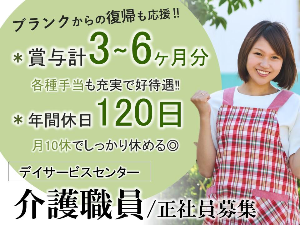 下水内郡栄村 | 年間休日120日の月10休の特養 初任者研修以上 イメージ