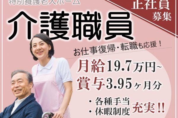 千曲市羽尾   月19.7万以上で賞与多めの特養 介護員 イメージ