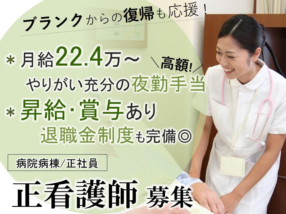 佐久市塚原|好待遇 月22.4万以上の老健 正准看護師 イメージ