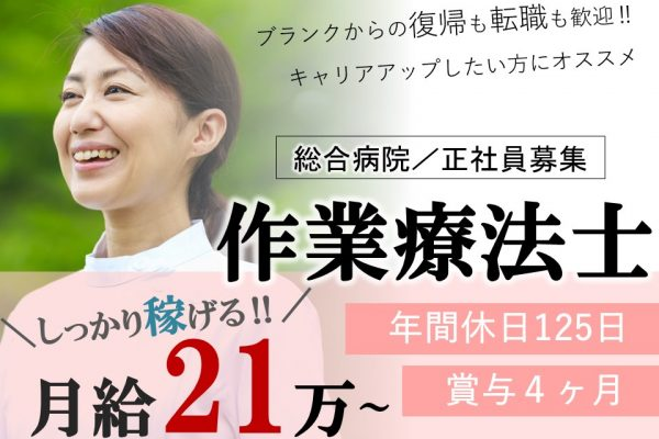 上高井郡小布施町│病院 OT(作業療法士) イメージ