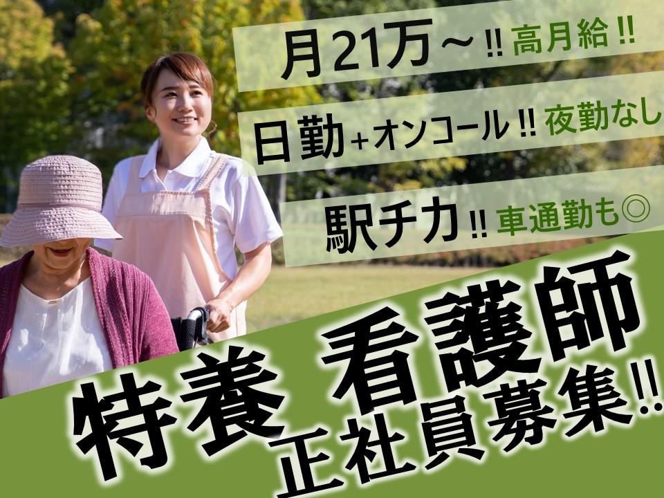 日勤+オンコールで主婦活躍 月21万以上の特養 正准看護師 イメージ