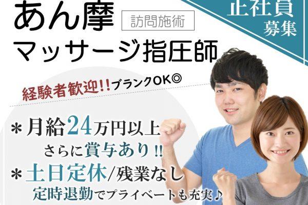 長野市栗田│訪問マッサージ あん摩マッサージ指圧師 イメージ