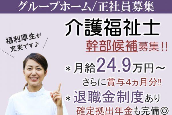 松本市波田 | グループホーム 幹部候補 介護福祉士 イメージ