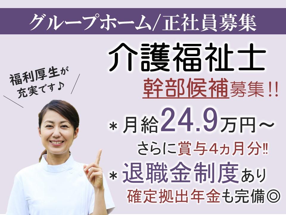 松本市岡田松岡 | グループホーム 幹部候補 介護福祉士 イメージ