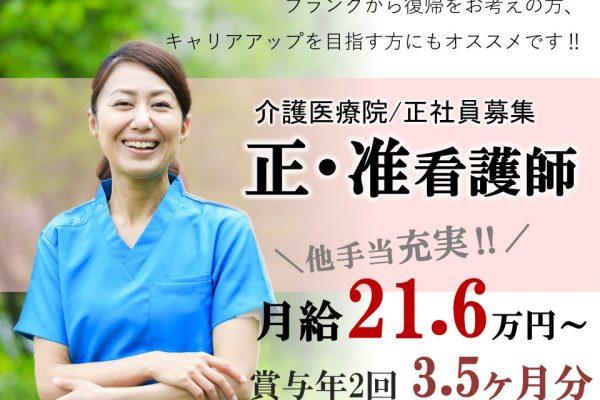 子育てママも活躍の月21.6万以上+手当充実 年間121休の介護医療院 正准看護師 イメージ