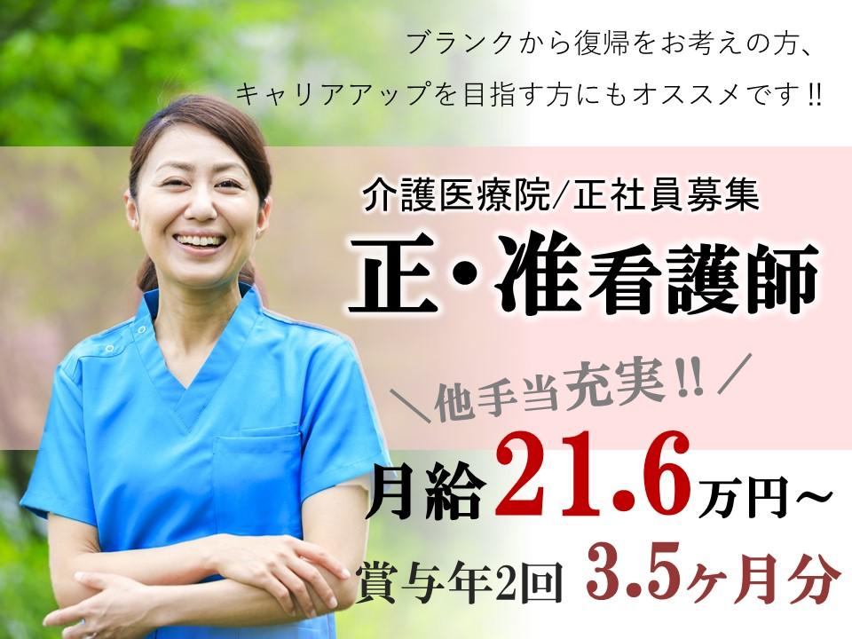 主婦活躍 月21.6万以上+手当充実 年間122休の介護医療院 正准看護師 イメージ