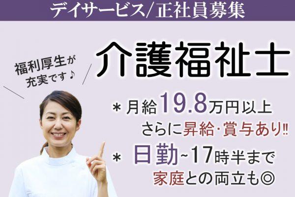 主婦活躍の日勤で月19.8万円以上 昇給賞与ありの有料老人ホーム 介護福祉士 イメージ