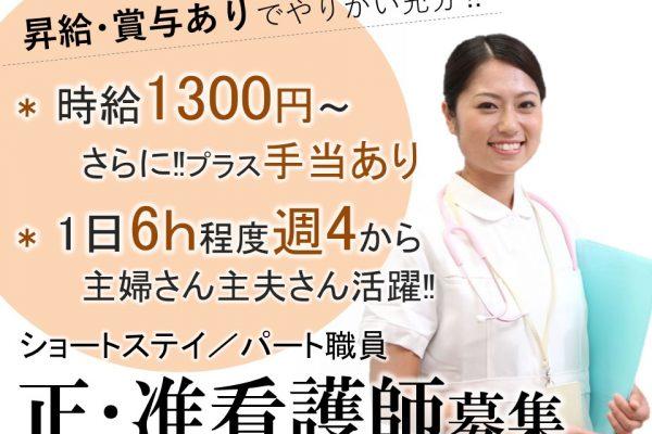 主婦活躍の日勤6h 週4から 好待遇で手当充実のショートステイ 正准看護師 イメージ