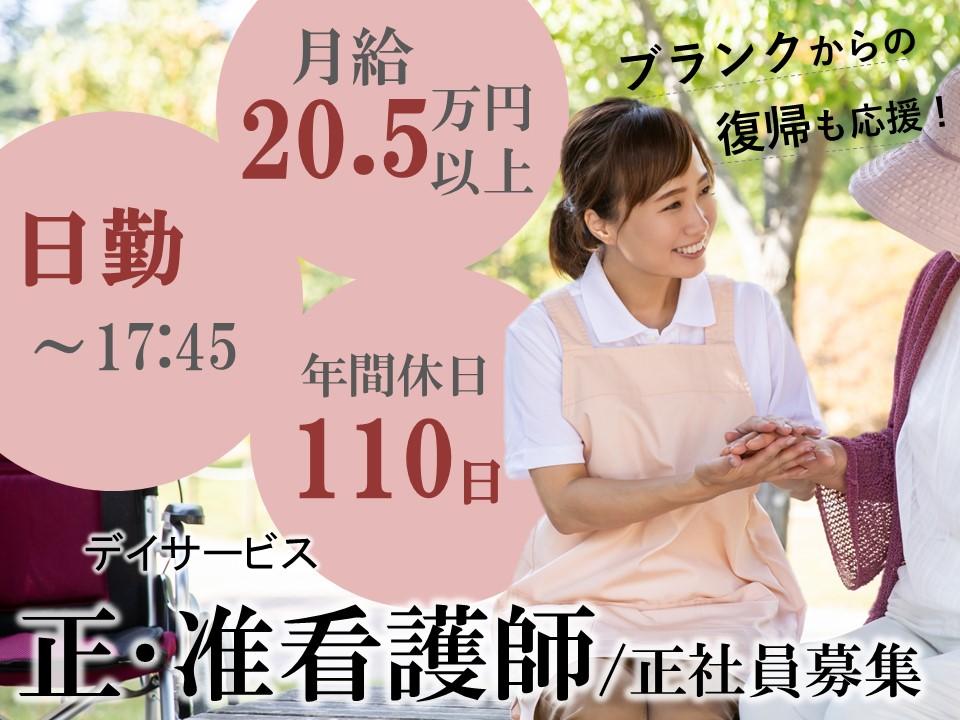 日勤で主婦活躍 月20.5万以上 年間休110日のデイサービス 正准看護師 イメージ