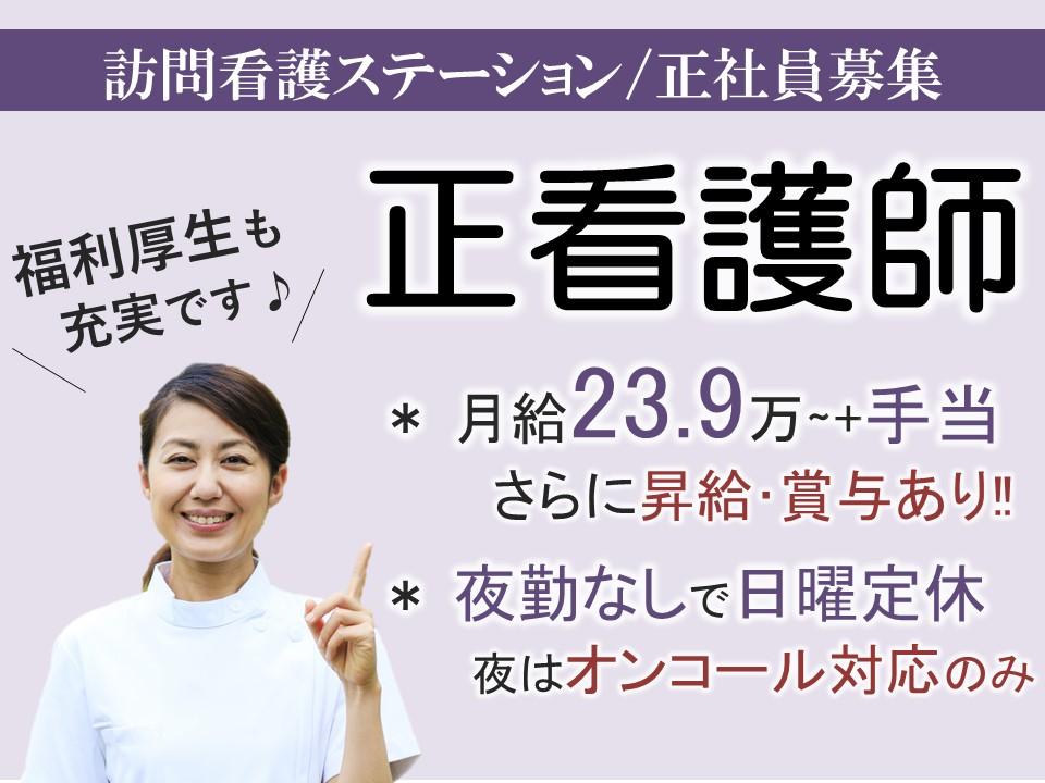 夜勤なしで日曜定休 月23.9万円以上+手当の訪問看護 正看護師 イメージ