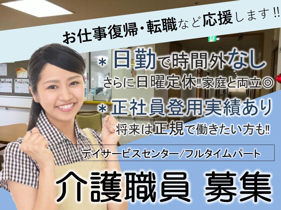 主婦活躍の日勤で残業なし 日曜定休 正規登用実績ありのデイサービス 介護員 イメージ