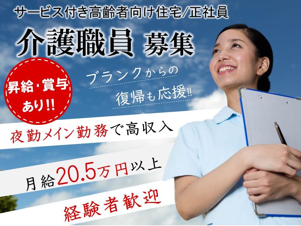 主に夜勤で月20.5万以上 昇給賞与あり 退職金ありのサ高住 介護員 イメージ