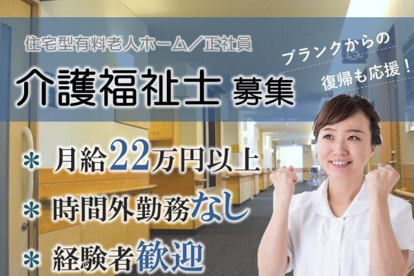 小諸市東雲|福利厚生充実の住宅型有料老人ホーム 介護福祉士 イメージ