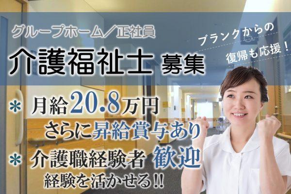 小諸市和田|好待遇 賞与2.5ヵ月のグループホーム 介護福祉士 イメージ