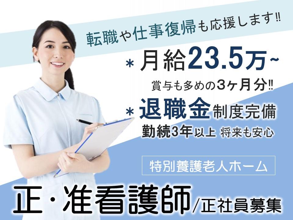 年間休115日で月23.5万以上 昇給賞与ありの特養  正准看護師 イメージ
