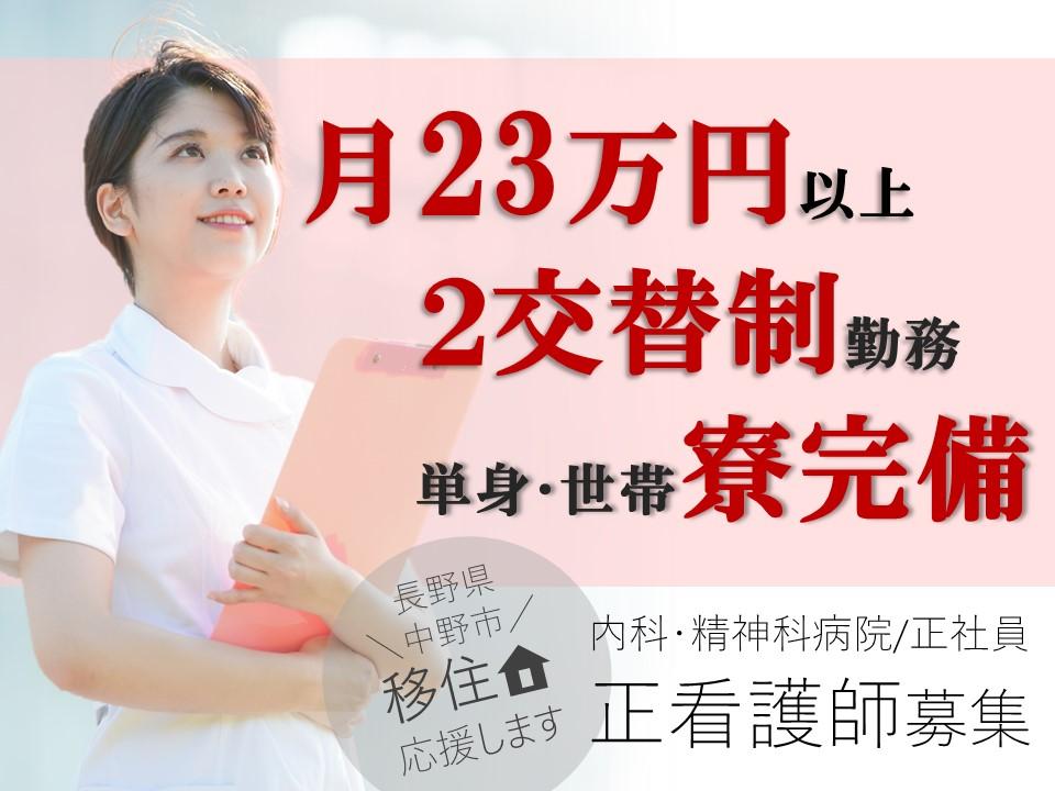 月23万以上 福利厚生充実で単身・世帯寮完備の病院 正看護師 イメージ