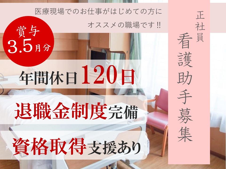 長野市栗田   月17.5万+手当で年間休120日の総合病院 看護助手 イメージ