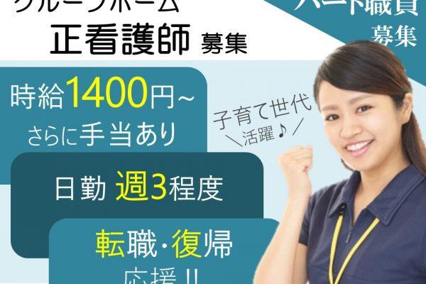 主婦活躍の週3日程度 手当充実で高収入のグループホーム 正看護師 イメージ