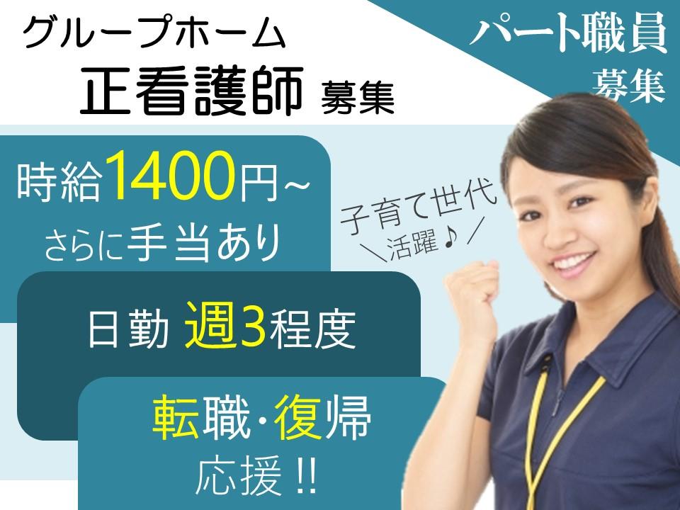 週3程度 主婦活躍中で正規登用実績ありのグループホーム 正看護師 イメージ