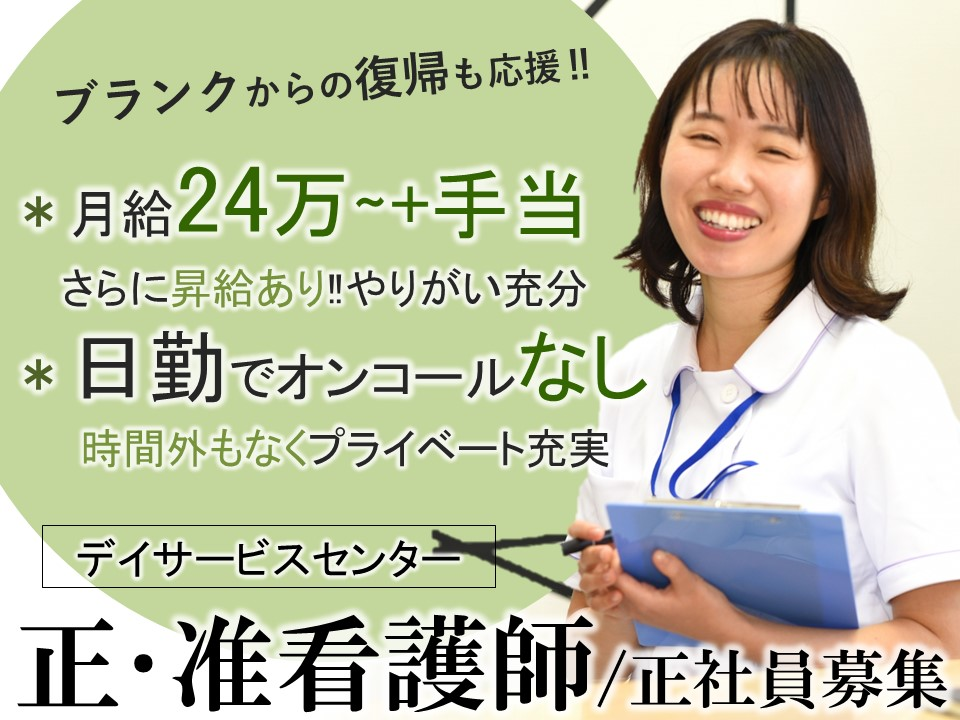 主婦活躍の日勤でオンコールなし 月24万以上+手当充実の特養 正准看護師 イメージ