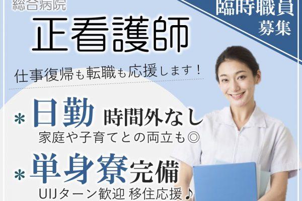 中野市西   総合病院 正看護師 イメージ