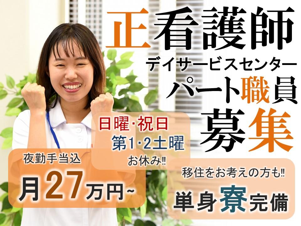 月27万以上で日祝・第1第2土曜定休 寮完備で移住応援の病院 正看護師 イメージ