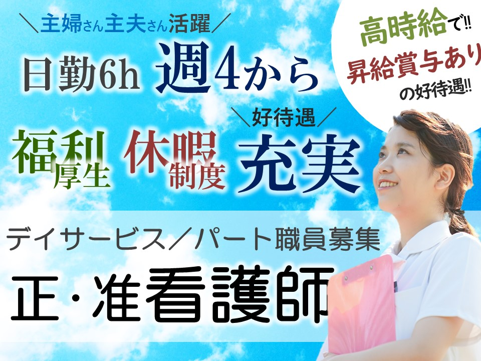 日勤6hの週4からで主婦活躍 福利厚生充実のデイサービス 正准看護師 イメージ