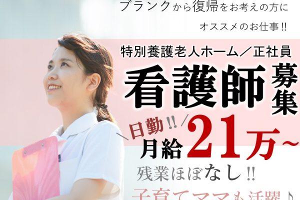 主婦活躍の日勤で残業ほぼなし 退職金完備の特養 正准看護師 イメージ