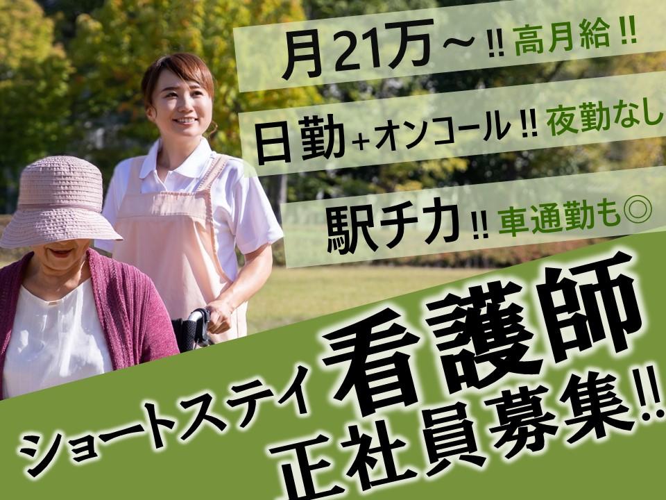 主婦活躍の日勤+オンコール 月21万以上のショートステイ 正准看護師 イメージ