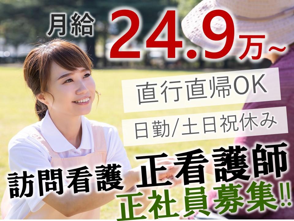 日勤で主婦活躍 月24.9万以上 直行直帰OKの土日祝休みの訪問看護 正看護師 イメージ