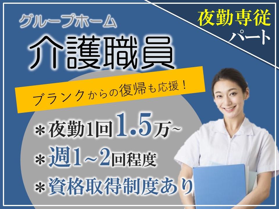 週1回からの夜勤専従|1回1.5万以上さらに手当充実のグループホーム 介護員 イメージ