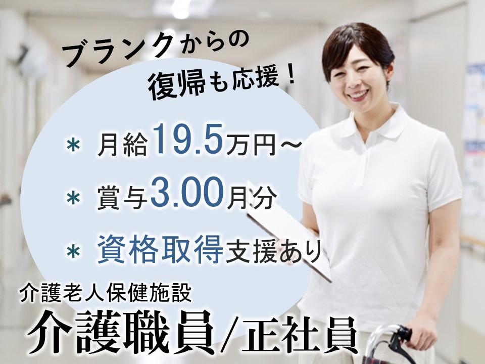 研修充実で資格取得応援 月19.5万以上で昇給賞与ありの老健 介護員 イメージ