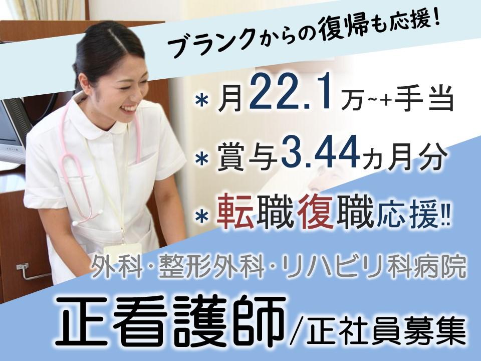 佐久市下小田切|月給+夜勤1回1万円 日祝定休の病院 正看護師 イメージ