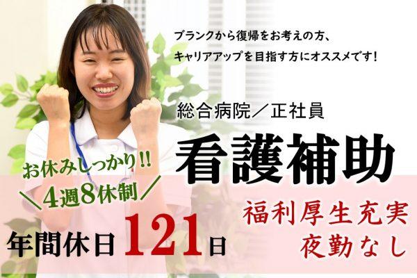 松本市本庄 | 総合病院 看護補助 初任者研修以上(夜勤なし) イメージ