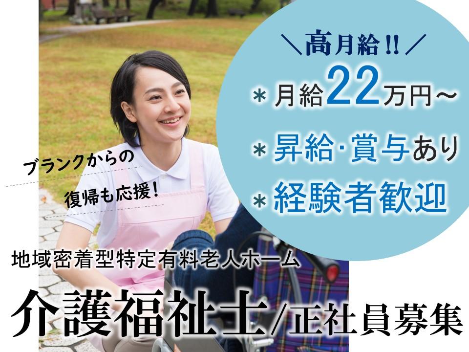 上田市長瀬 l 好待遇の地域密着型特定施設 介護福祉士 イメージ