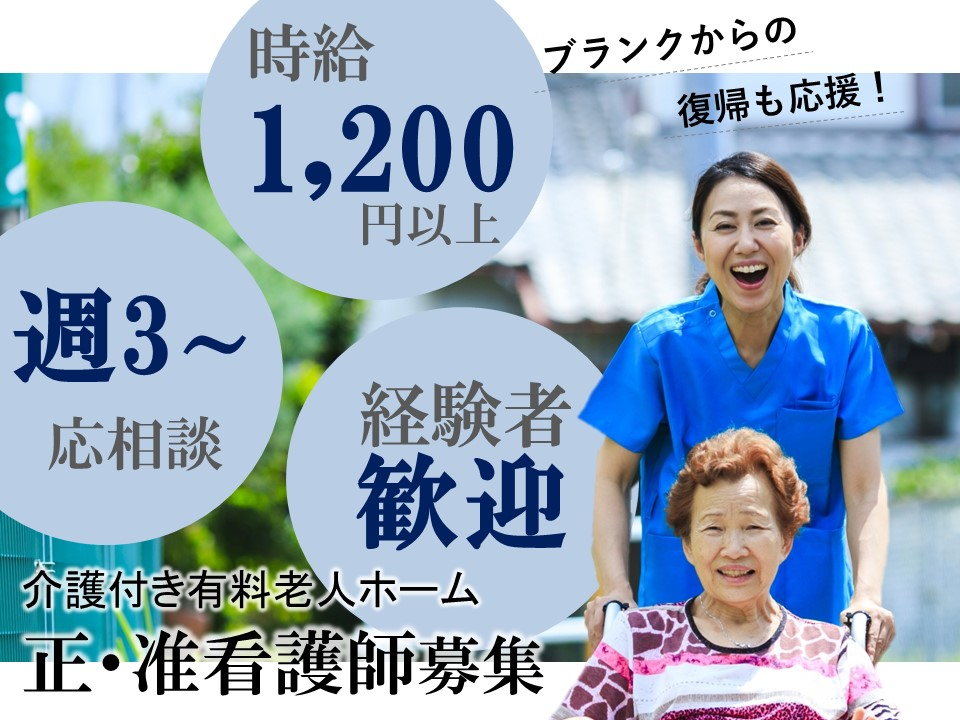 子育て中の方も活躍の1日5h週3からOKの有料老人ホーム 正准看護師 イメージ