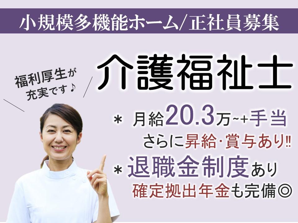 佐久市中込 l 月20.3万以上+手当 賞与4ヶ月分の小規模多機能 介護福祉士 イメージ