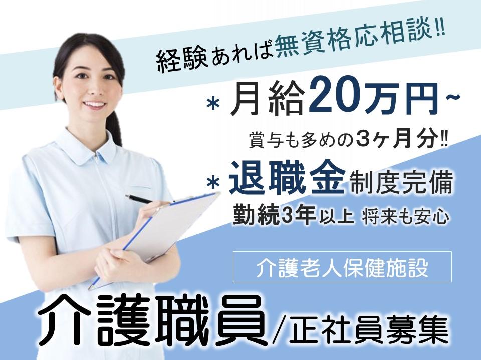 須坂市仁礼 | 月20万以上+手当 老健  介護員 イメージ