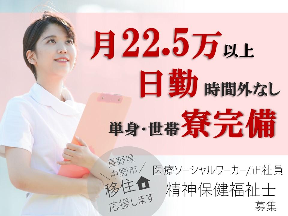月22.5万以上 単身・世帯寮ありの病院  ソーシャルワーカーで精神保健福祉士 イメージ